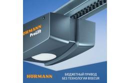 Бюджетный привод HORMANN без технологии BiSecur